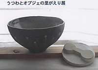 Kakiuchi